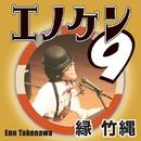 エノケン9/縁竹縄