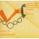 1/8,000,000/小林大吾