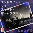 Sound of KYOTO -すきま- /グッドバイ・マイ・スィート・ホームタウン/ドンファン