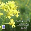 Sound of KYOTO -すきま- / Healing Heart5 -心のオアシスを探して-/HALNEN