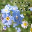 Sound of KYOTO -すきま- / サウンドトラックPart2 -ギター・サウンド集-/原公一郎
