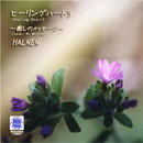 Sound of KYOTO -すきま- / ヒーリングハート3 -癒しのメッセージ-/HALNEN