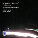 Sound of KYOTO -すきま- / タイムシフティング -自分と向き合うとき-/HALNEN