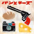 パンとチーズ/ソウルスターミウラ with FROOTS