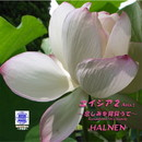 Sound of KYOTO -すきま- / エイジア2 -悲しみを背負うて-/HALNEN