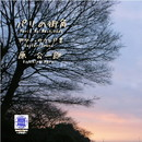 Sound of KYOTO -すきま- / パリの街角 -ギター・サウンド集-/原公一郎