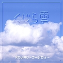 くじら雲/コージロォ