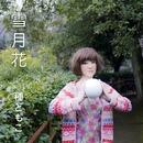 雪月花/種 ともこ