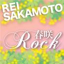 春咲ロック/坂本 麗衣