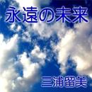 永遠の未来/三浦留美
