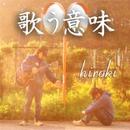 歌う意味/hiroki