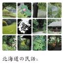 北海道の民話/日本の民話