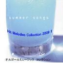 Hit melodies 2009 I/オルゴール サウンド コレクション