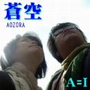 蒼空(AOZORA)/A=I