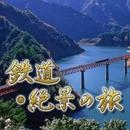 鉄道・絶景の旅/峠恵子