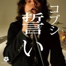 誓い - Single/コブシ
