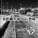 長距離列車/あたりめ feat.愁様