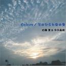 Colors/近藤 薫 & 今井晶規