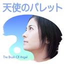 天使のパレット/ankarise