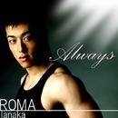 Always/田中ロウマ