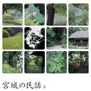 宮城の民話/日本の民話