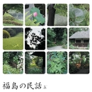 福島の民話/日本の民話
