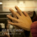 遠距離恋愛SONG/キャラメルペッパーズ