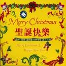 平安夜(邦題:きよしこの夜)/聖誕老人来了(邦題:サンタが街にやって来た)/竹書群星 & 陳琳