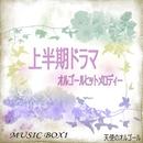 2012 上半期ドラマ ヒットメロディ/天使のオルゴール