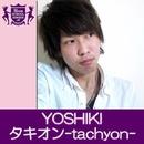 タキオン-tachyon-(HIGHSCHOOLSINGER.JP)/YOSHIKI