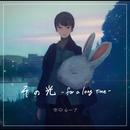 その光-for-a long time-/空中ループ