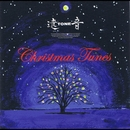 Christmas Tunes/遠TONE音
