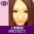 PROTECT(HIGHSCHOOLSINGER.JP)/上野麻耶