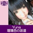 瑠璃色の坂道(HIGHSCHOOLSINGER.JP)/Yuna