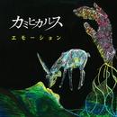 エモーション/カミヒカルス