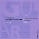 ギタリストのための標準ギター・エチュード選集 スケール編 [全音楽譜準拠]/益田正洋