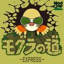 モグラの道/EXPRESS