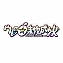 ウレロ!のテーマ2/在日ファンク