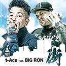 街 feat. BIG RON/t-Ace