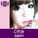 again(HIGHSCHOOLSINGER.JP)/ごれみ