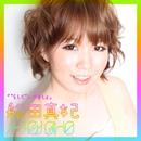 """""""らしく""""いきましょ/船田真妃 from j-Pad Girls"""