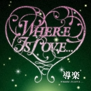 WHERE IS LOVE. . ./導楽