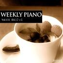Vol.131 おにごっこ/Weekly Piano