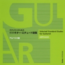 ギタリストのための標準ギター・エチュード選集 アルペジオ編 [全音楽譜準拠]/益田正洋