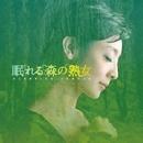 NHKよる☆ドラ「眠れる森の熟女」 オリジナルサウンドトラック/音楽:高見 優