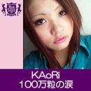 100万粒の涙(HIGHSCHOOLSINGER.JP)/KAoRi