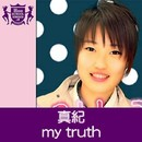my truth(HIGHSCHOOLSINGER.JP)/真紀