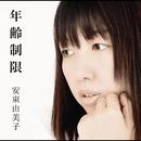 年齢制限/安東由美子