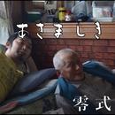 あさましき/零式