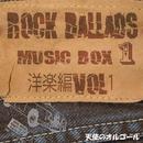 ROCK BALLADS MUSIC BOX 1 洋楽編VOL1/天使のオルゴール